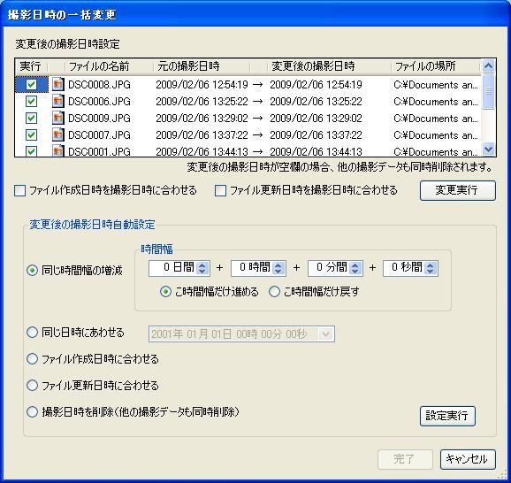 screenshot_change_taedata.jpg