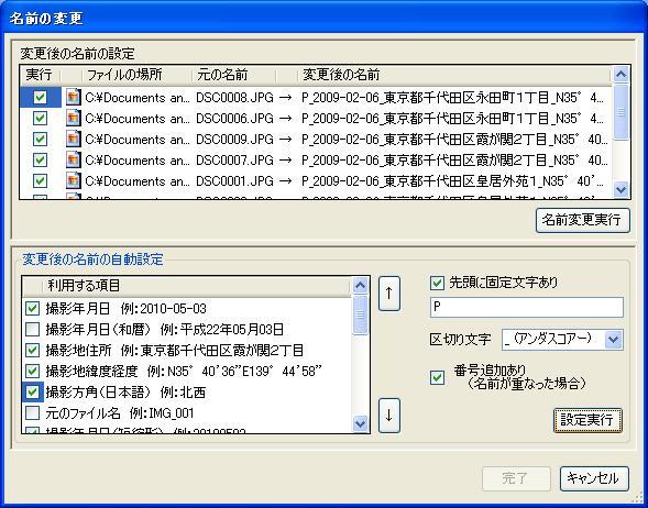 screenshot_rename.jpg