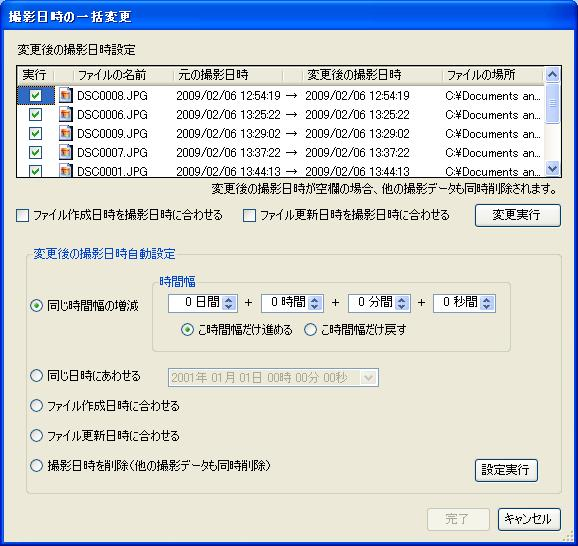 screenshot_change_takedata.jpg