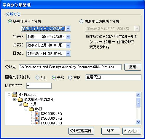 screenshot_file_classify.jpg